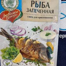 Приправа для запекания рыбы