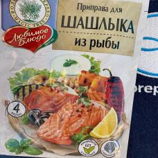 Приправа для шашлыка из рыбы