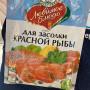 Приправа для засолки красной рыбы