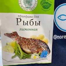 Приправа для рыбы (лимонная)